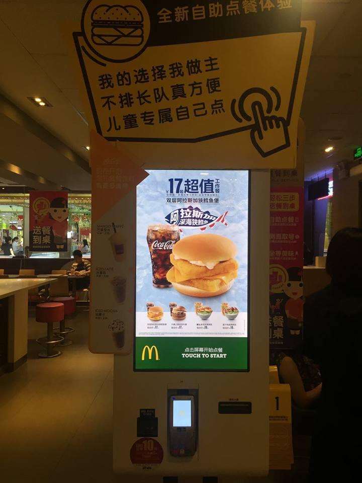 Máquina de autoatendimento do McDonald's